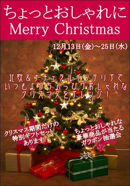 クリスマスキャンペーンチラシ(web)
