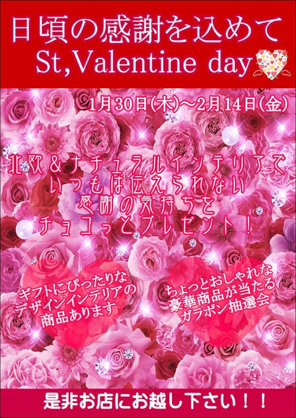 バレンタインチラシ(Web用)