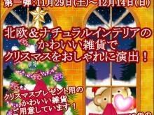 クリスマスイベント(WEB)