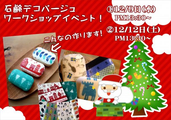 石鹸デコパージュイベント2015カバー画像