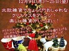 クリスマスイベント2015チラシ