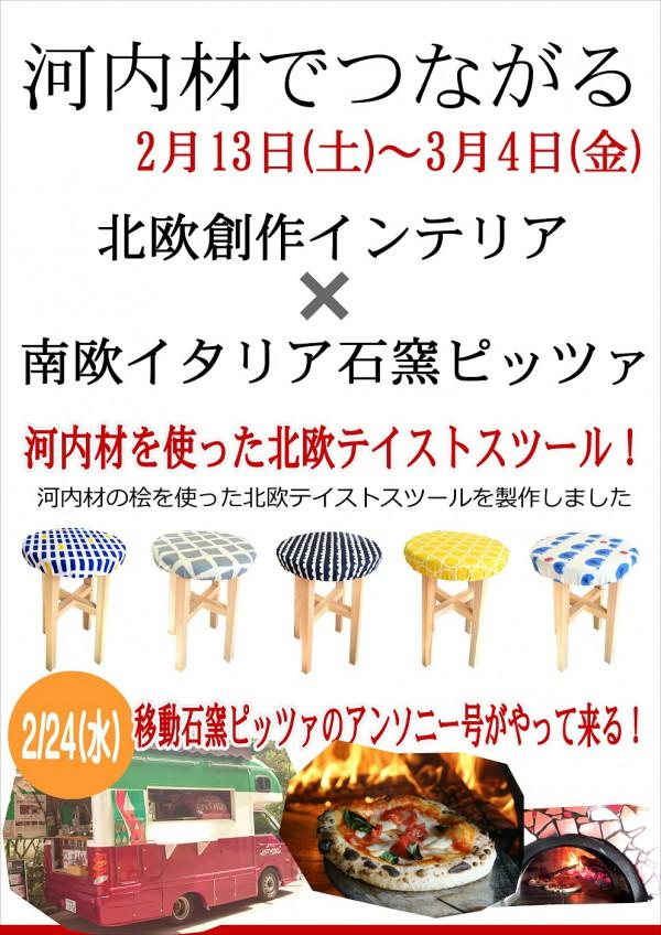 アンソニーコラボイベント(web用)2
