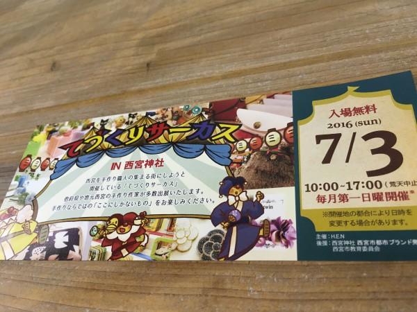 写真 2016-07-02 15 01 45